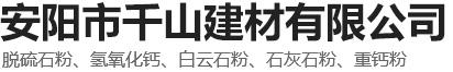 安阳市rebo体育注册建材有限公司